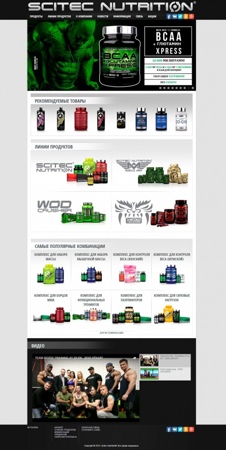 scitecnutrition.by